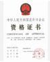 Wuhan Yating Machinery Co., Ltd. Certifications