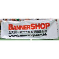 Buy cheap Promotion Pvc Vinyl Banner Flags For Advertising , Full Color Printing product
