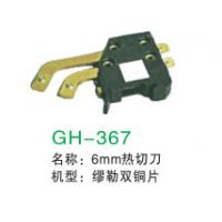 Buy cheap Weaving Machinery  Tucking Device Spare Parts Hot Knife GA747 Model product