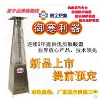 Buy cheap High Efficiency Outdoor Stand Up Electric Heaters , Tall Propane Patio Heaters product