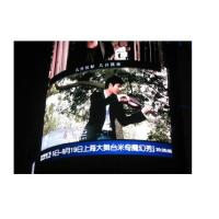 Buy cheap P4 Curved LED Screen product