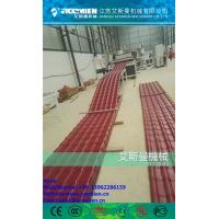 Buy cheap PVC+ASA Composite Roof Tile Machine/PVC Roof Tile Manufacturing Machine/Spanish style Plastic Synthetic resin roof tile product