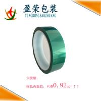 Buy cheap Hot sale PET Polyester Powder Coating High Temp Masking Tape product