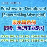 Buy cheap LYPW-306 Wastewater decolorant [papermaking&dye print] product