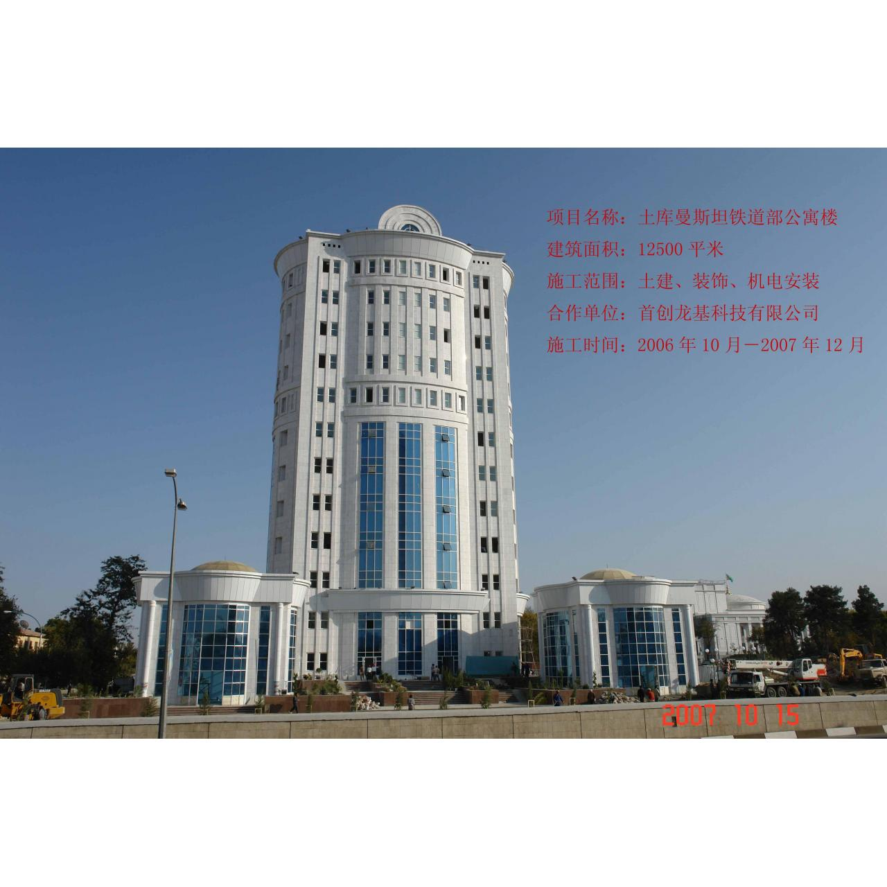 Buy cheap Overseas project |Overseas project>>TurkmenistanMinistryofRailwaysblockofflats product