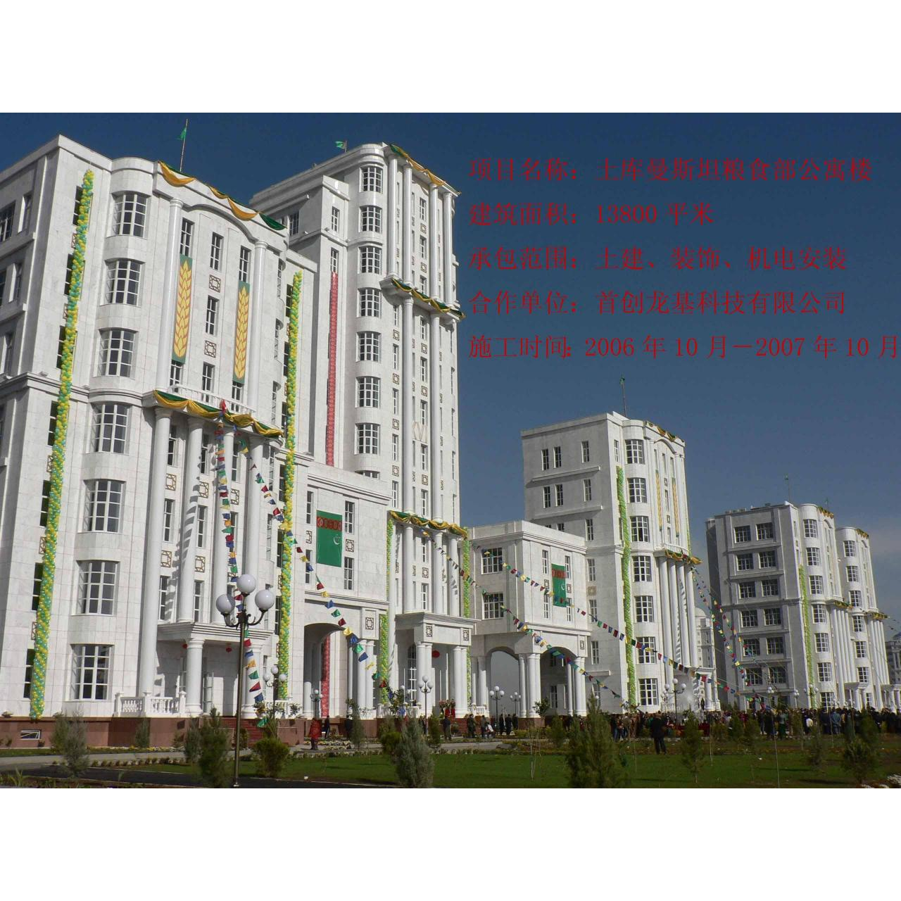 Buy cheap Overseas project |Overseas project>>TurkmenistanFoodministryblockofflats product