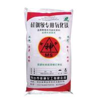 Buy cheap Silicon steel grade Magnesium oxide/MgO product